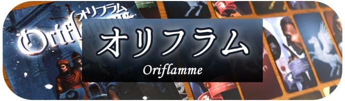 オリフラム|カードゲーム