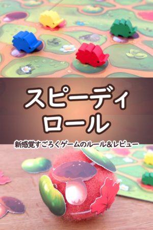 ボードゲーム『スピーディロール』のルール&レビュー