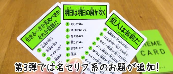 名台詞系のお題カード|はぁって言うゲーム3