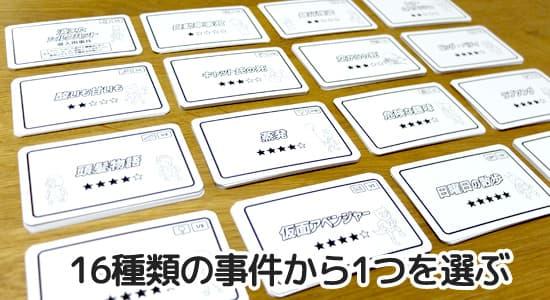 事件カードを選ぶ|ミクロマクロ:クライムシティ