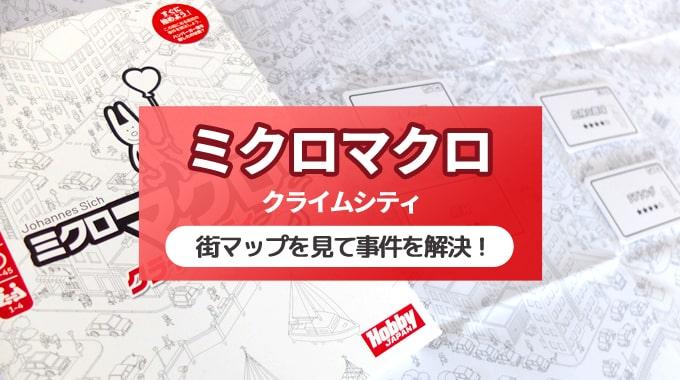 【徹底レビュー】『ミクロマクロ:クライムシティ』新タイプの絵探し推理ゲーム