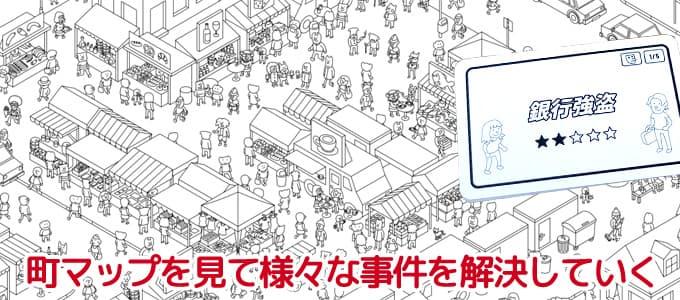 ミクロマクロ:クライムシティは、町マップを広げて様々な事件を解決する推理ゲーム