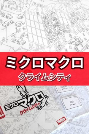 ボードゲーム『ミクロマクロ:クライムシティ』