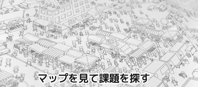 マップを見て課題を探す|ミクロマクロ:クライムシティ