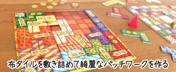 パッチワークがテーマの2人用ボードゲーム