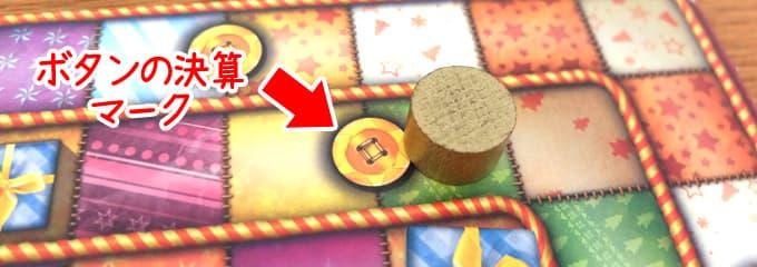 ボタンの決算マーク|パッチワーク:冬の贈り物