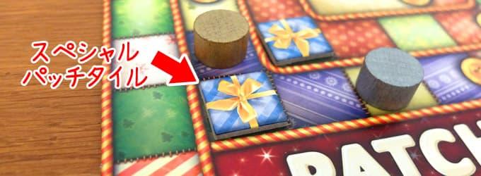 スペシャルパッチ|パッチワーク:冬の贈り物