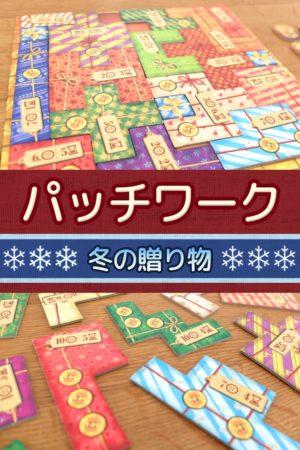 ボードゲーム『パッチワーク:冬の贈り物』のルール&レビュー