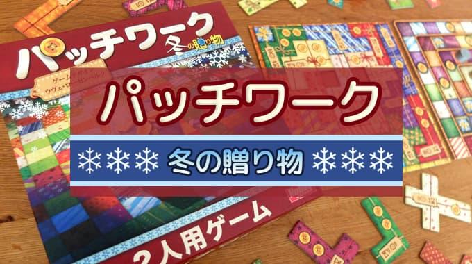 【ボドゲ紹介】『パッチワーク:冬の贈り物』色鮮やかになった2人用ゲーム