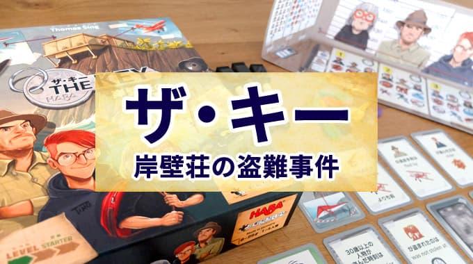 【ボドゲ紹介】『ザ・キー:岸壁荘の盗難事件』3つの事件を真相を当てるゲーム