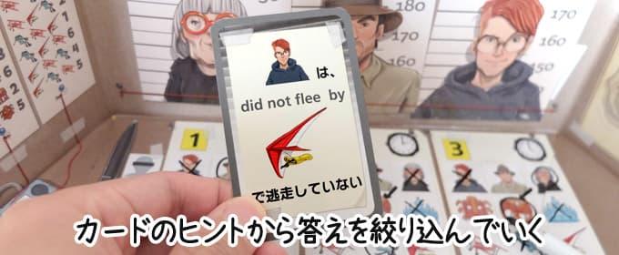 カードのヒントから答えを絞り込んでいく|ザ・キー 岸壁荘の盗難事件