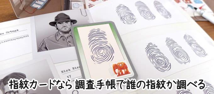 指紋カード|ザ・キー:岸壁荘の盗難事件