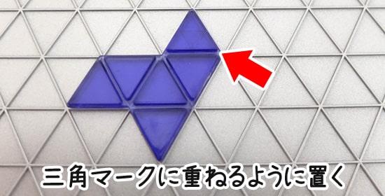 三角マークに被せるように置く|ブロックストライゴン