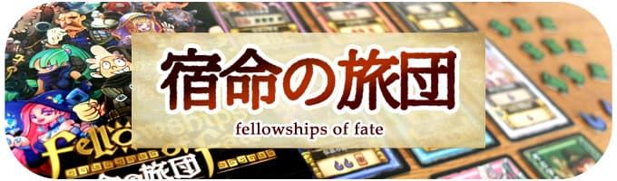 宿命の旅団|カードゲーム