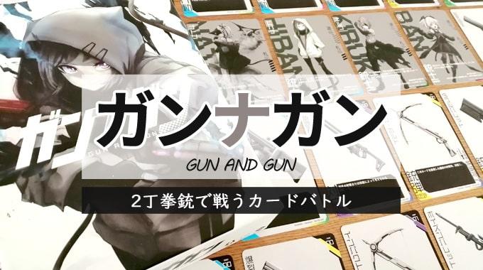 【ボドゲ紹介】『ガンナガン』機銃2丁を選んで撃ち合うバトルゲーム