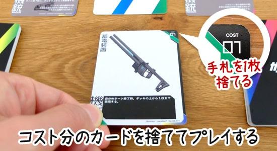 カードを使用する|ガンナガン
