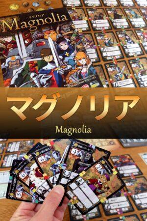 ボードゲーム『マグノリア(Magnolia)』)