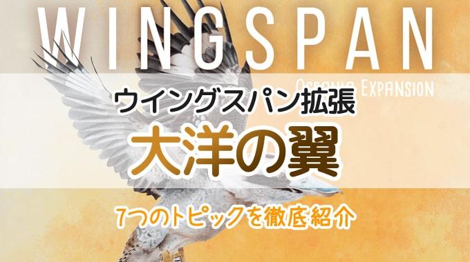 【拡張2弾】『ウイングスパン拡張:大洋の翼』7つのトピックを徹底紹介