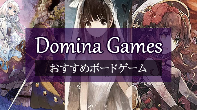 『Domina Games(風栄社)』のおすすめボードゲーム3選