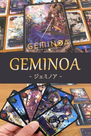Geminoa(ジェミノア)