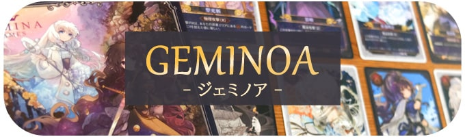 Geminoa|Domina Games