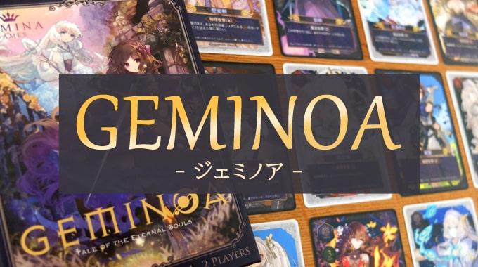 【ボドゲ紹介】『Geminoa(ジェミノア)』ガンガンデッキ圧縮していくカードゲーム