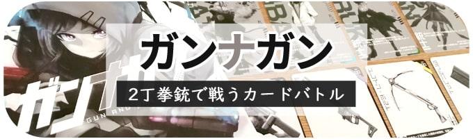 ガンナガン|TCG風ボードゲーム