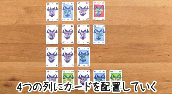 4つの列にカードを配置する|ニムト