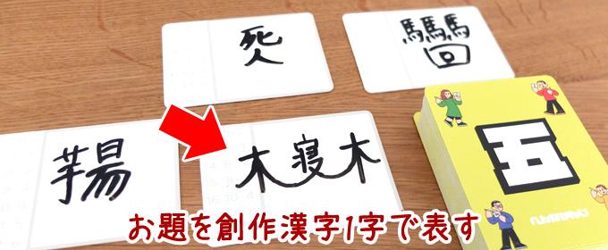 お題を創作漢字1字で表す|へんなかんじ