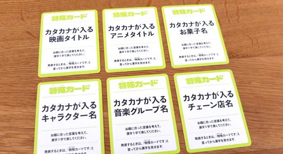 特殊カード|へんなかんじ