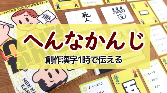 【ボドゲ紹介】『へんなかんじ』オリジナル漢字を創作するゲーム