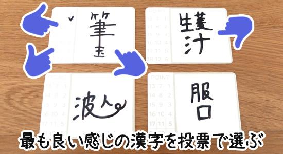 良い感じの漢字に投票する|へんなかんじ