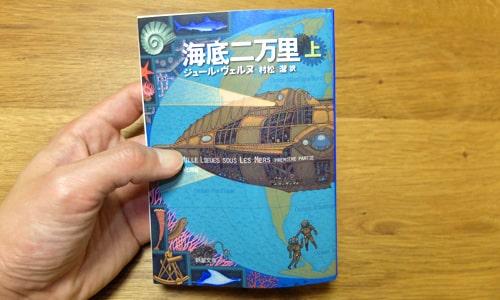 小説「海底二万里」