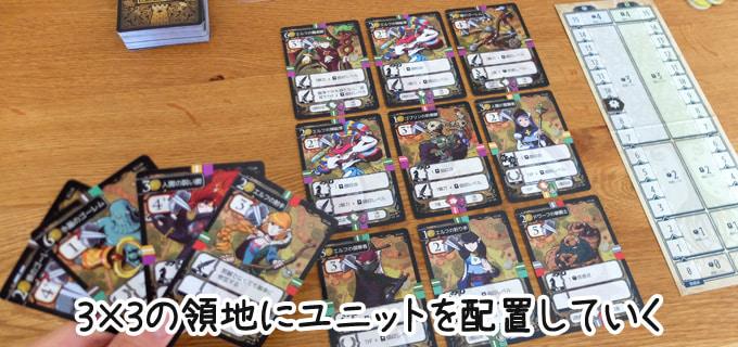 3×3の領地にユニットを配置していくボードゲーム|マグノリア