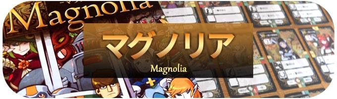 マグノリア|ボードゲーム
