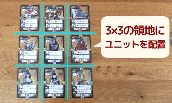 3×3の領地にカードを配置する|マグノリアのルール