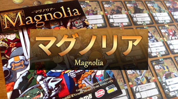 【ボドゲニュース】『マグノリア』3×3の領地で王国を発展させるカードゲーム
