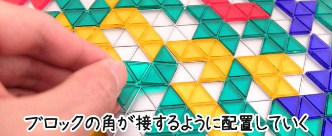 ブロックの角が接するように配置していく|ブロックストライゴン