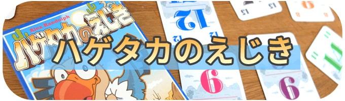 はげたかのえじき|カードゲーム