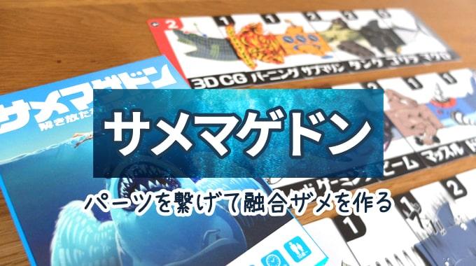 【ボドゲ紹介】『サメマゲドン』奇妙なオリジナル融合ザメを作るゲーム