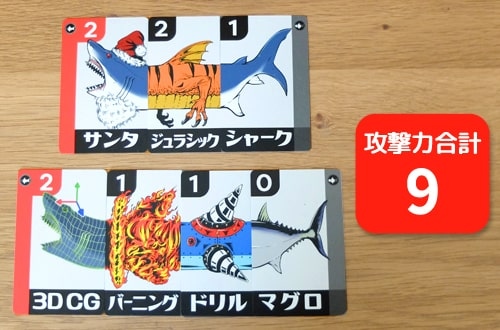 サメの攻撃力を合計する|サメマゲドン