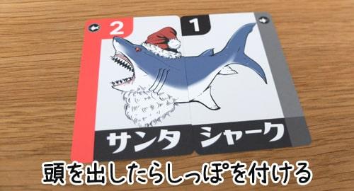 サメの頭カードを出す|サメマゲドン