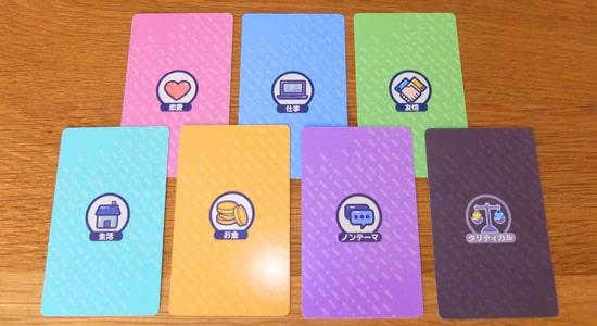 お題カードには7つのジャンルがある|ソロッタさん