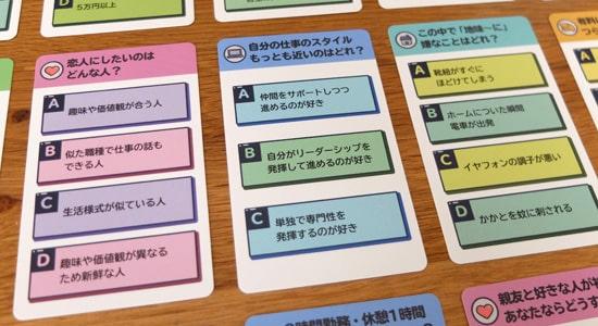 お題カード|ソロッタさん