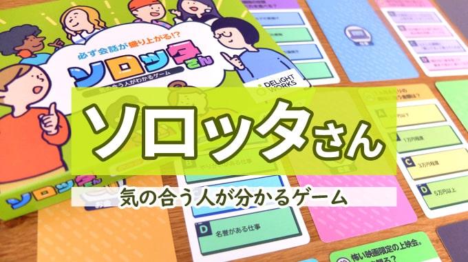 【ゲーム紹介】『ソロッタさん』気の合う仲間が見つかるコミュニケーションゲーム