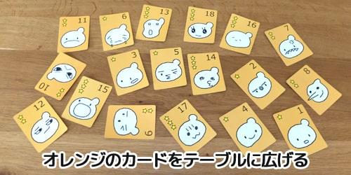 オレンジ色のカードを場に並べる|変顔マッチ
