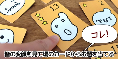お題カードを当てる|変顔マッチ
