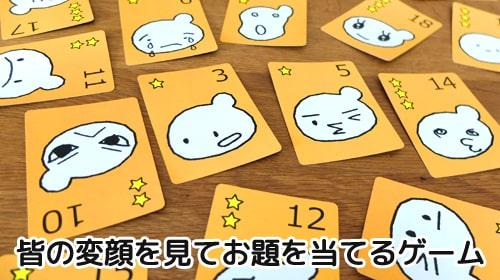みんなの変顔を見てお題を当てるゲーム|変顔マッチ