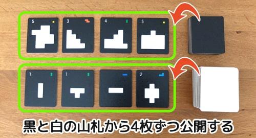 パズルを4枚ずつ公開する|プロジェクトL