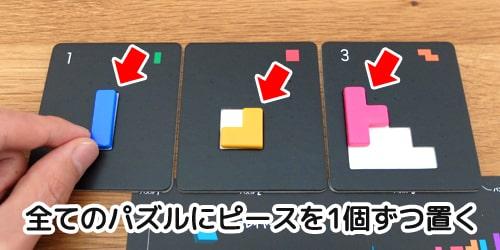 全てのパズルにピースを1個ずつ置く|プロジェクトL